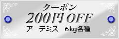 クーポン200円OFF_2