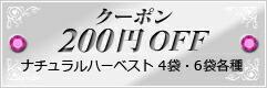 クーポン200円OFF_3