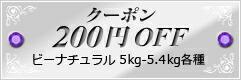 クーポン200円OFF_4