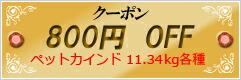 クーポン800円OFF_1
