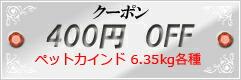 クーポン400円OFF_1