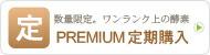 PUREMIUM定期購入