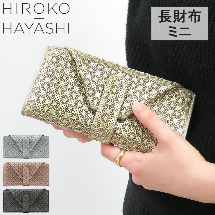 ヒロコハヤシ,hiroko hayashi
