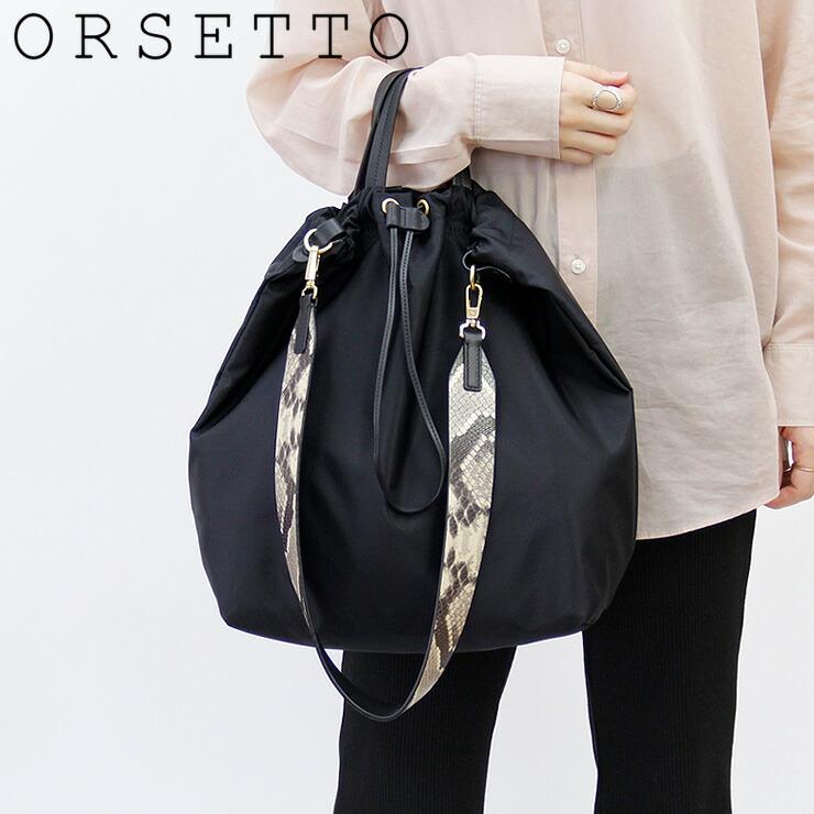 オルセット,orsetto