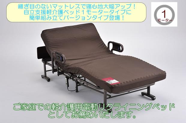 あす楽対応】軽介護電動リクライニングベッド 1モーター折りたたみ式