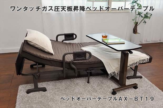 ベッドオーバーテーブルAX−BT19