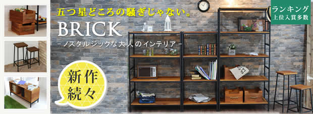 人気のアメリカンヴィンテージデザインシェルフブリックシリーズに新アイテムが登場!!
