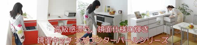 鏡面キッチンカウンターパールシリーズ
