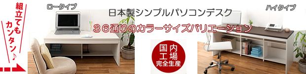 日本製薄型シンプルデスク