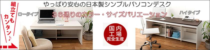 日本製シンプルPCデスク