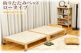 日本製ケヤキ折りたたみベッド