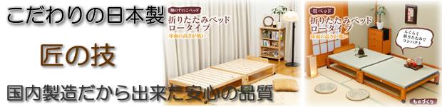 日本製折りたたみベッド