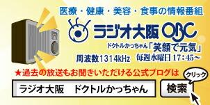 ラジオ大阪 ドクトルかっちゃんで検索