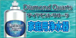 浄水器ダイヤモンドクォーツ