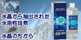 水晶から抽出された水溶性珪素 水晶のちから