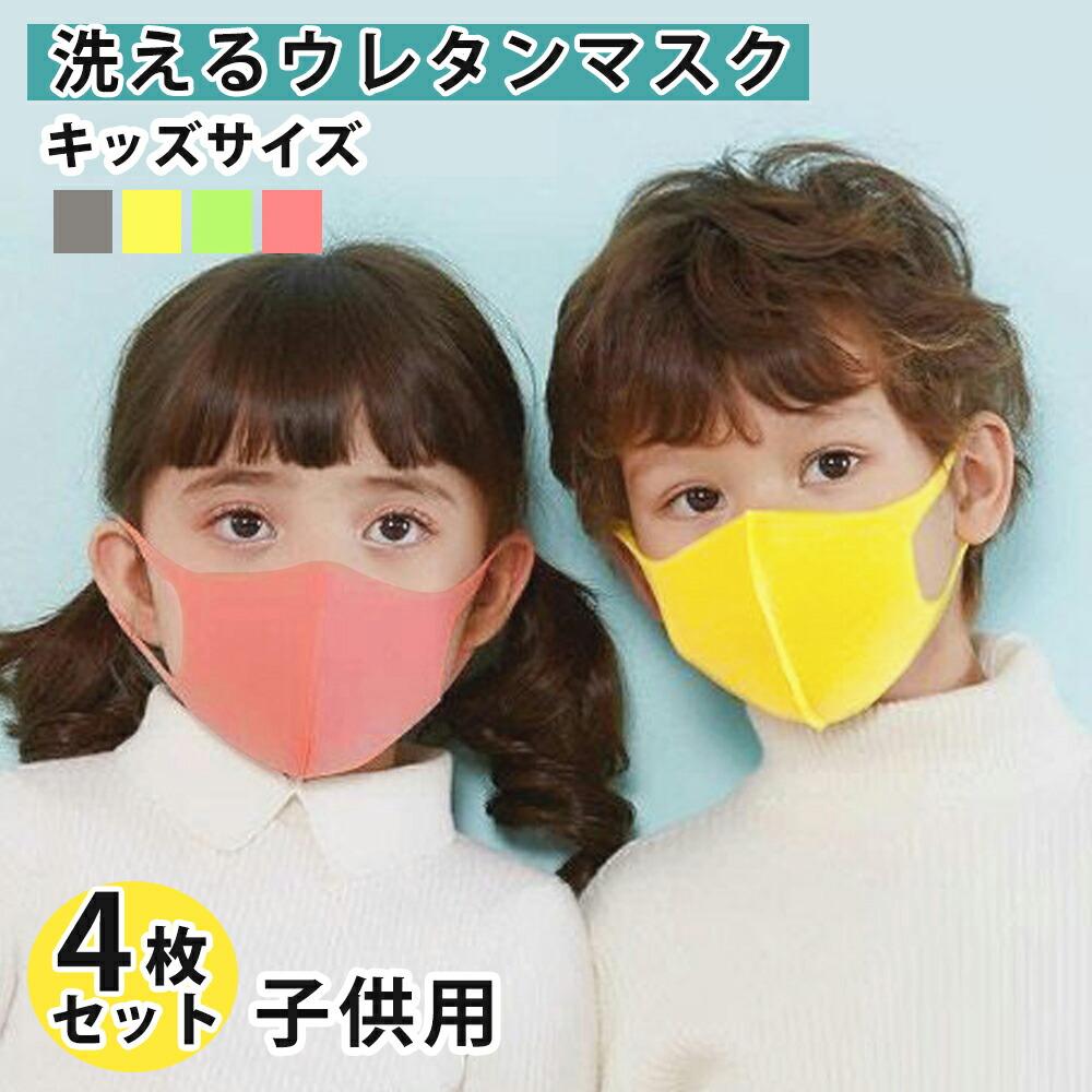 洗える ポリウレタン マスク