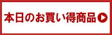 ビリヤード&ダーツ 本日のお買い得商品