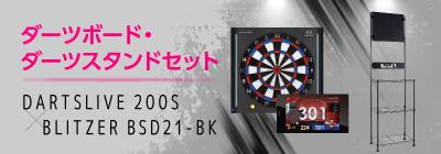 ダーツボード セット 200S BLITZER BSD21-BK