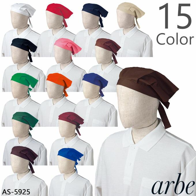 arbe 三角巾