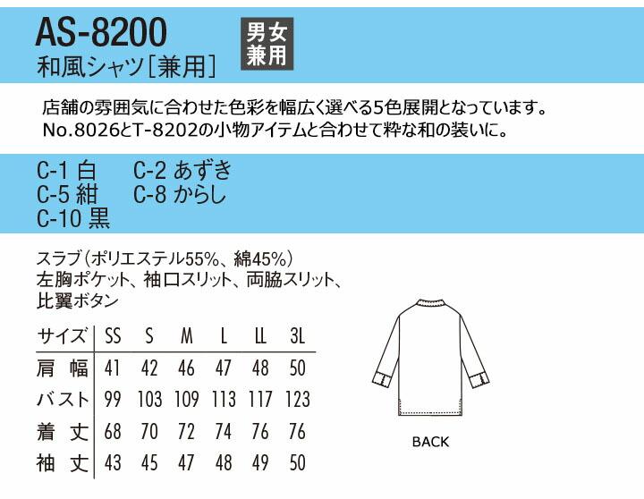 as-8200_4.jpg