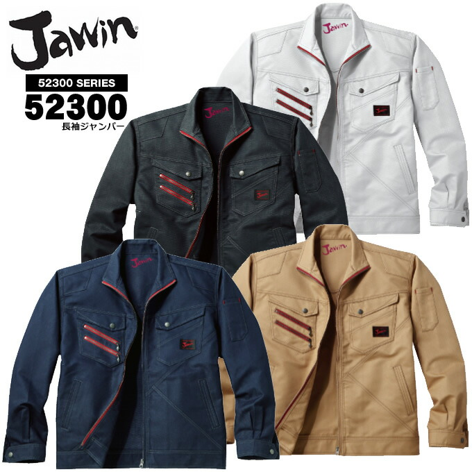 5 jawin 52300 for 52300