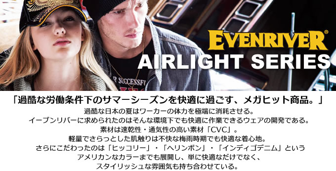 even-airlight-1.jpg