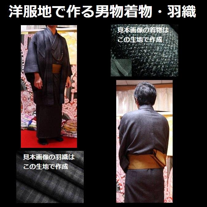 洋服地で作る男物の着物・羽織