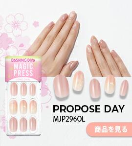 ダッシングディバマジックプレス/Propose Day