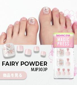 ダッシングディバマジックプレス/Fairy Powderh