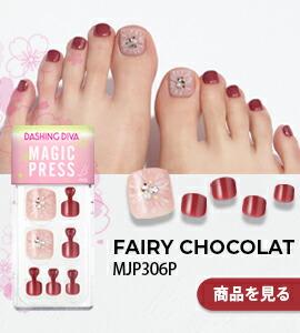 ダッシングディバマジックプレス/Fairy Chocolat