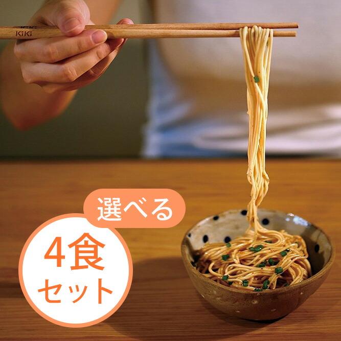 KiKi食品雑貨 選べる4食セット