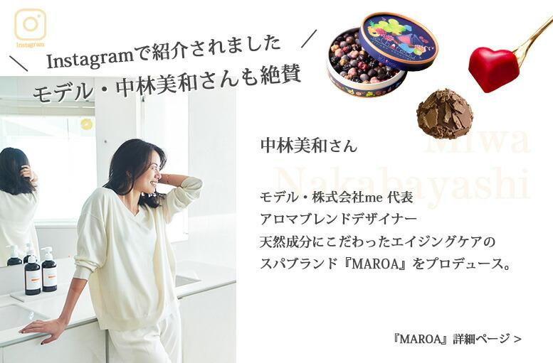 モデル 中林美和さん 絶賛