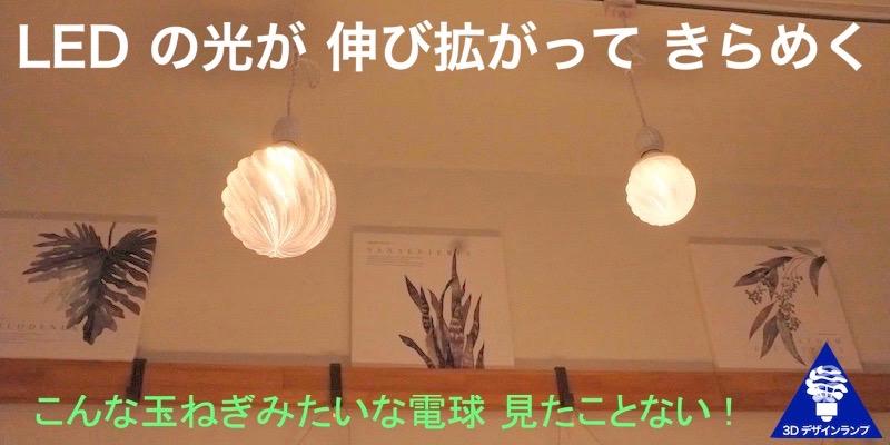 3D デザイン・ペンダントライト の使用例