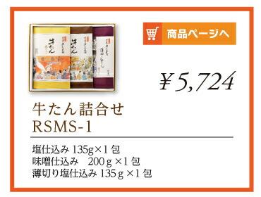 お歳暮特集RSMS-1