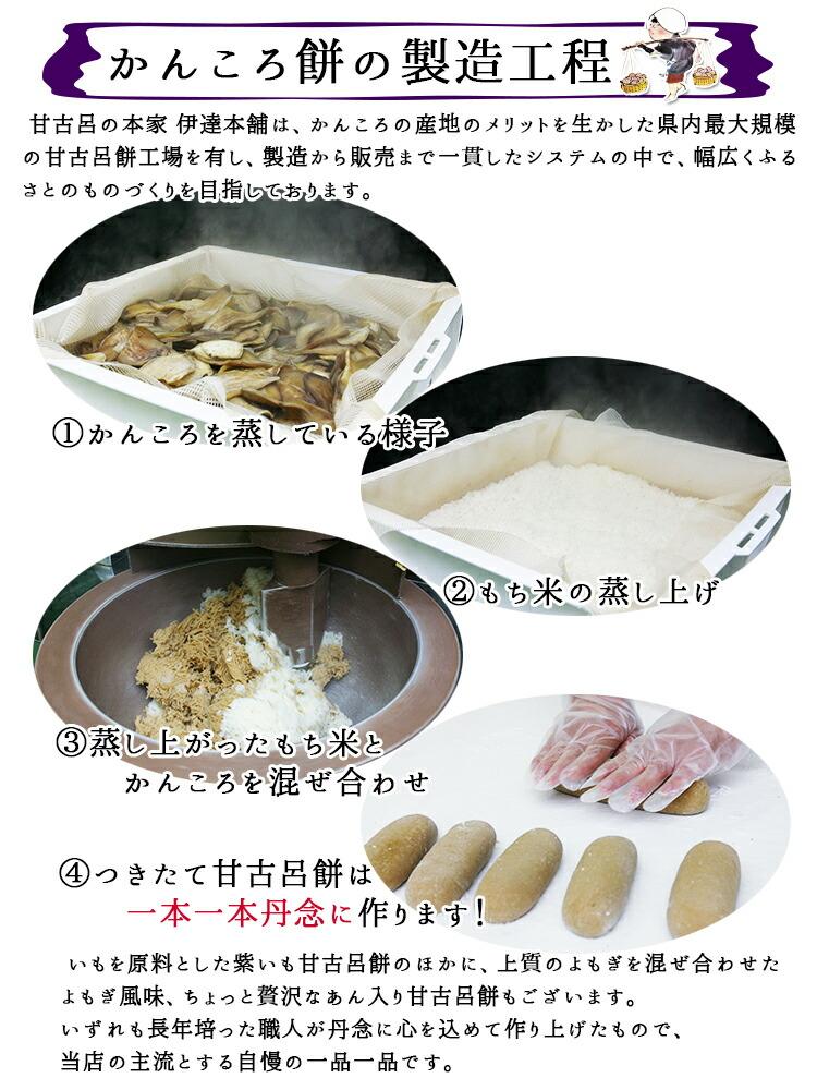かんころ餅の製造工程