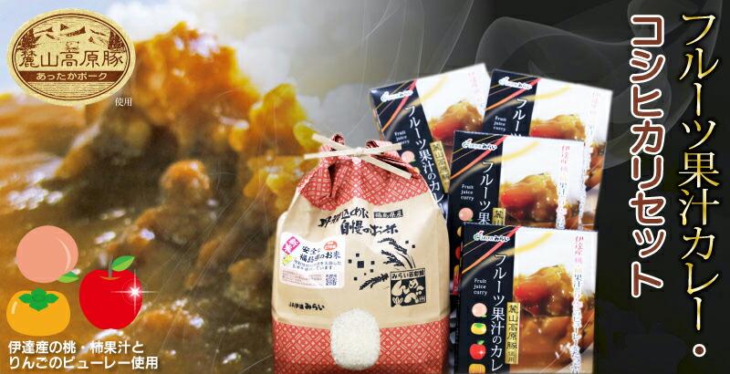 コシヒカリ・カレーセット