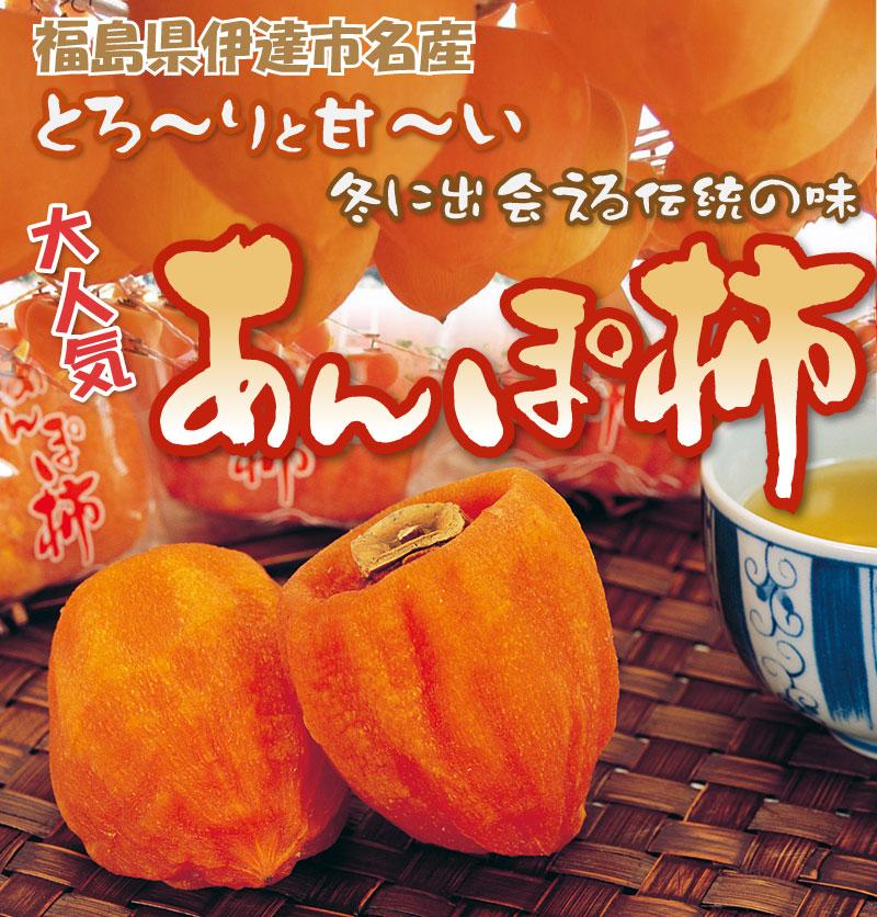 福島県伊達市五十沢のあんぽ柿