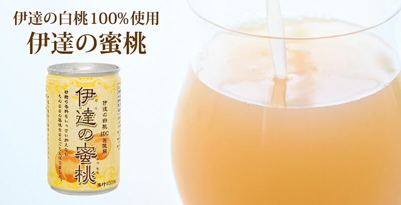 伊達の蜜桃ジュース