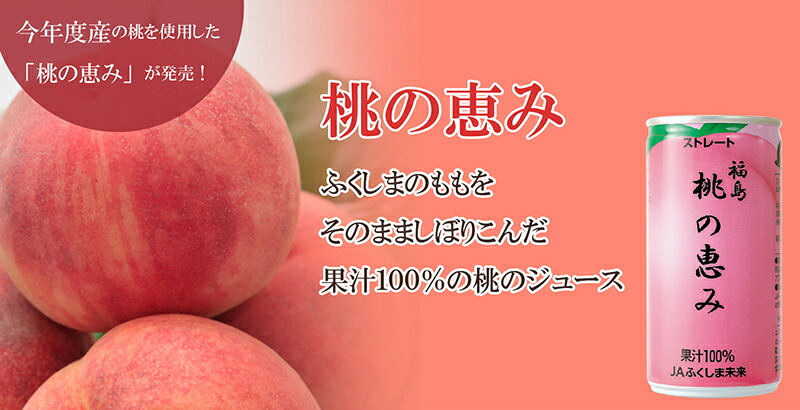 桃の恵み 18缶入り