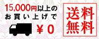 16200円送料無料