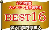 楽天スイーツ菓子選手権入賞
