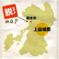 熊本県 上益城郡