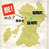 熊本県 益城町・菊陽町産