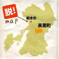 熊本県 美里町産