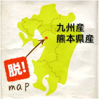 九州産・熊本県産