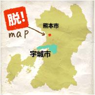 熊本県 宇城市産