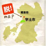 熊本県 宇土市産