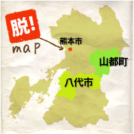 熊本県八代市・山都町産