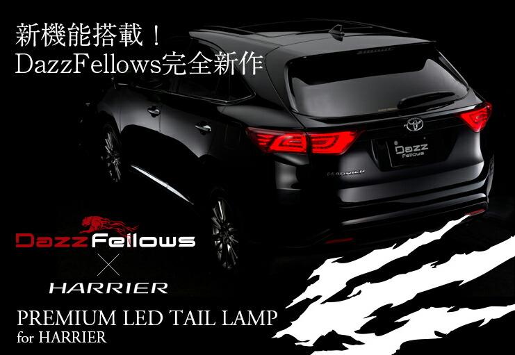 トヨタ ハリアー LEDテールランプ