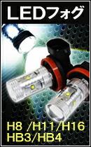 LEDフォグランプ H8 H11 H16 HB3 HB4
